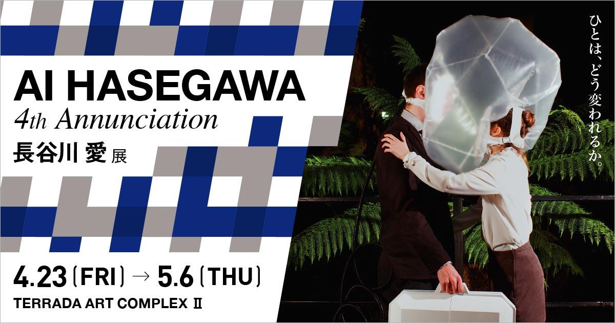 長谷川 愛 展  Ai Hasegawa– 4th Annunciation –